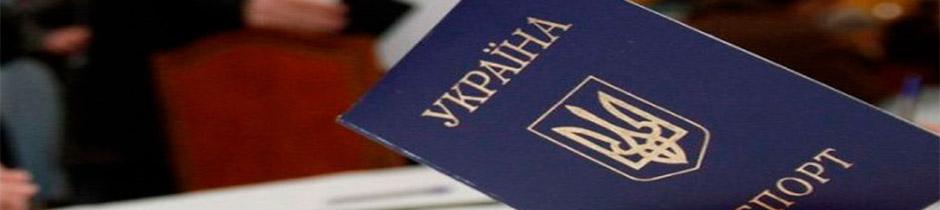 Восстановление паспортов в Запорожье